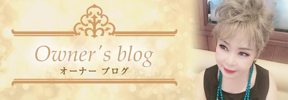 オーナー ブログ