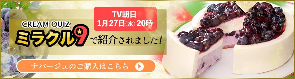 「くりぃむクイズ ミラクル9」でブルーベリーチーズケーキ「ナパージュ」が紹介されます。ご購入はこちらから